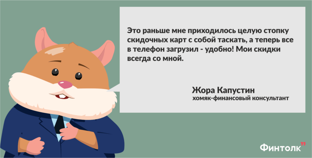 хомяк, вставка, Жора Капустин