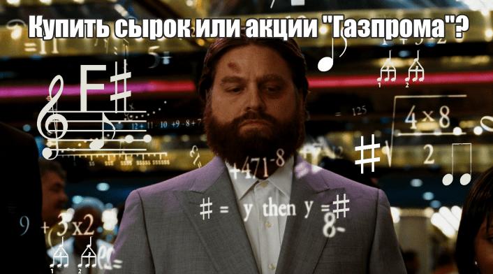 мем, акции, сырок, Газпром, мальчишник в вегасе