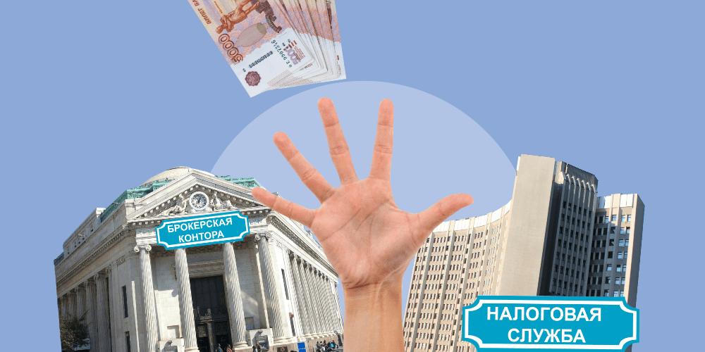 рука, брокерская контора, налоговая, деньги