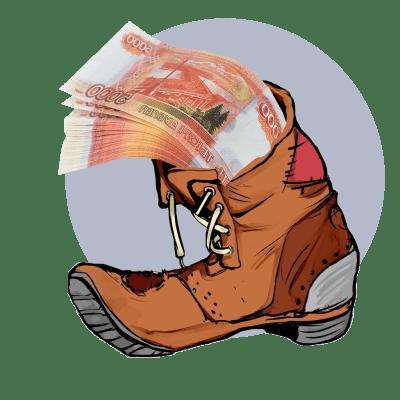 башмак, деньги
