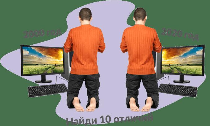 молитва, человек, компьютер