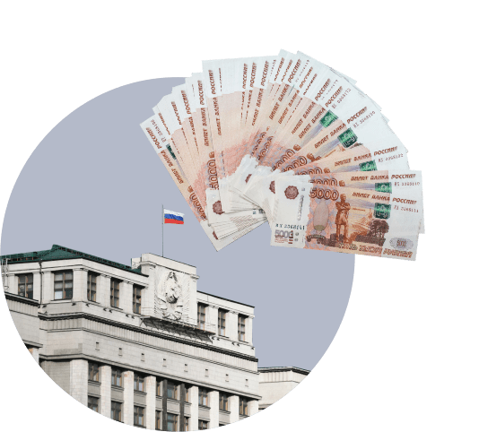 Госдума, деньги