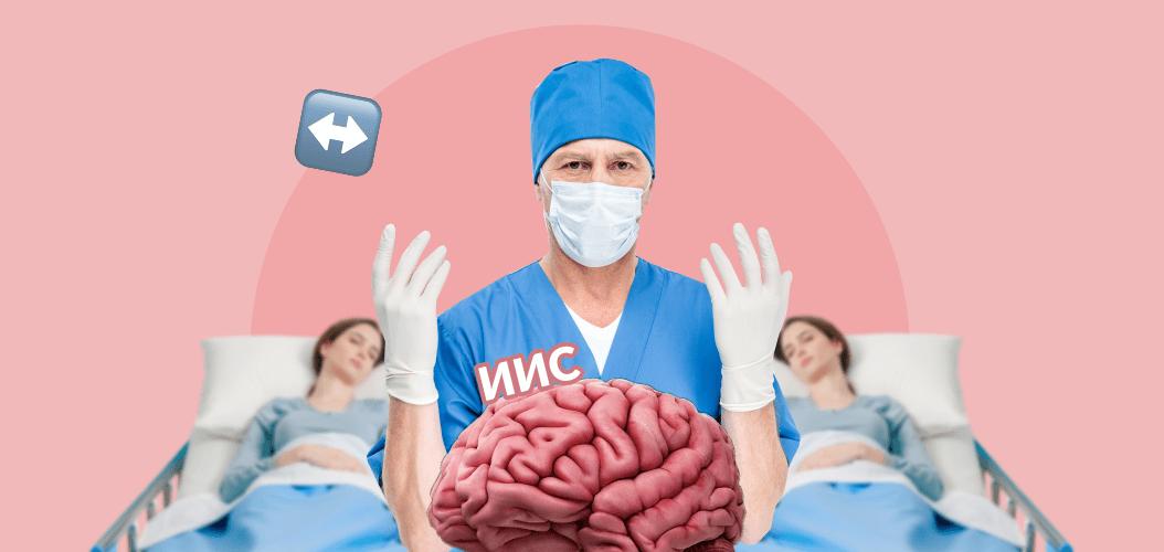 хирург, ИИС, мозг, поменять местами