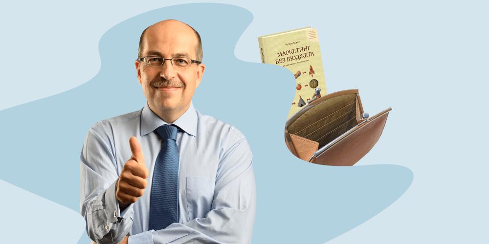 Игорь Манн, книга, бюджет, пустой кошелек