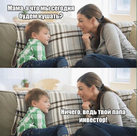 мем, мама, сын