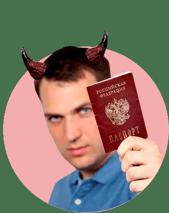 документы, паспорт
