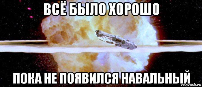 все было хорошо, пока не появился Навальный