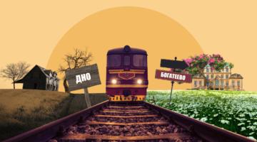 поезд, железная дорога, рельсы, указатель, дно, богатеева