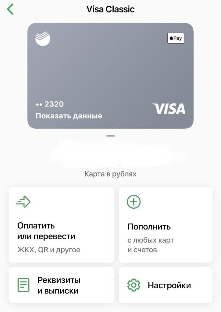 скачать реквизиты сбербанк онлайн