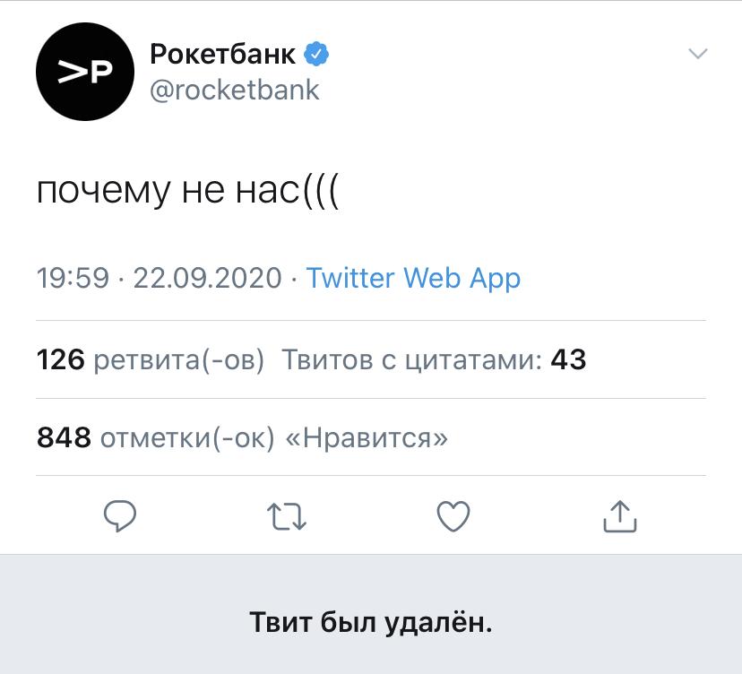 Рокетбанк покупка Яндексом