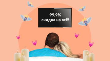 романтический вечер, пара, телевизор, скидки, рубль