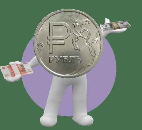 рубль, пачки денег
