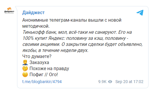Тинькофф банк покупка Яндексом