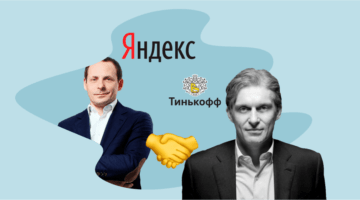 Тиньков яндекс сделка