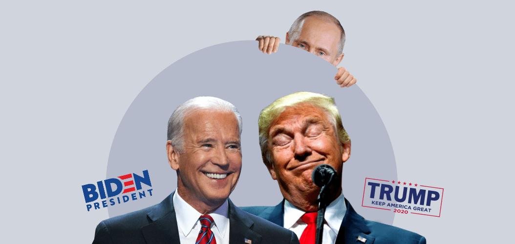 Трамп, Байден, Путин, выборы
