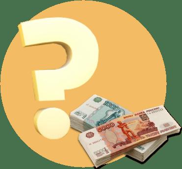 знак вопроса, деньги