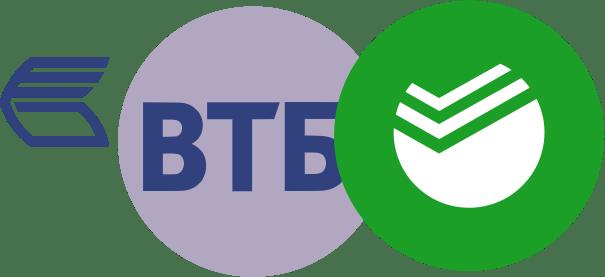лого СБера и ВТБ