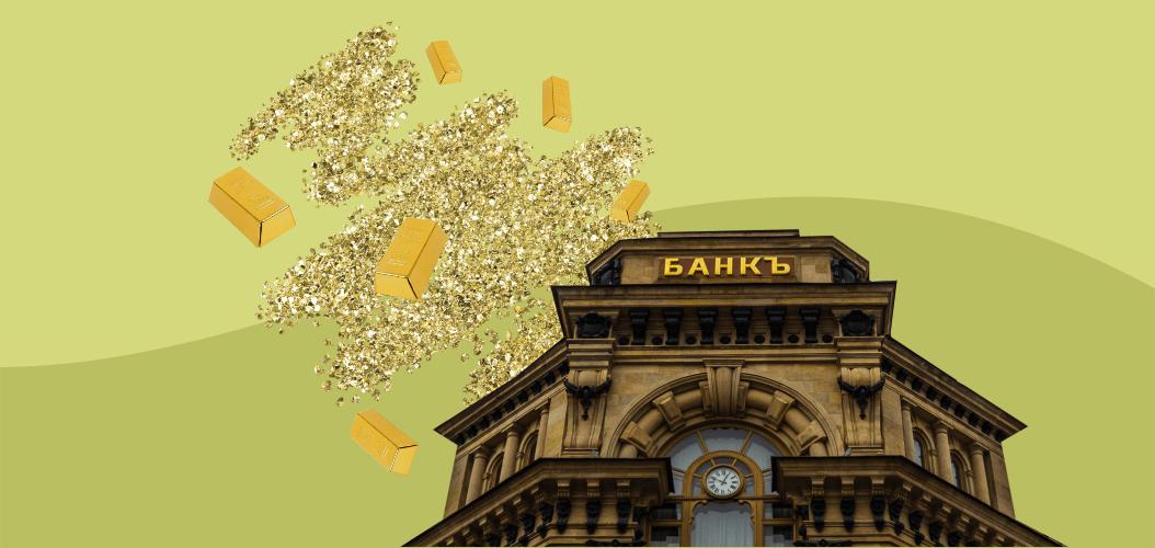 банк золото блестки