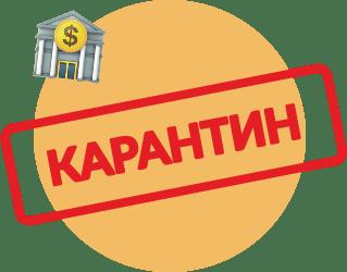 карантин банк закрыто