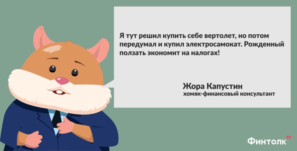 хомяк Жора финансовый консультант