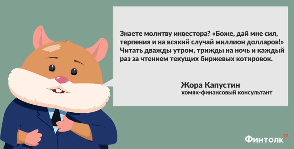 хомяк Жора Капустин, финансовый консультант