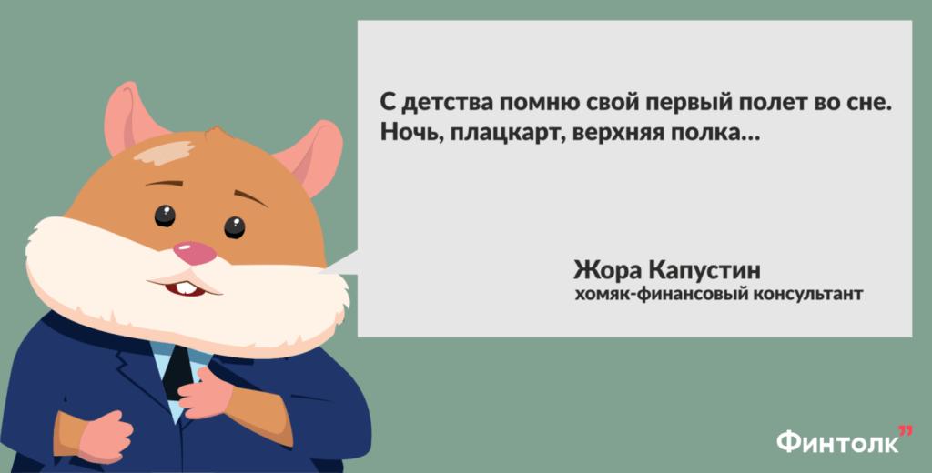 Жора Капустин, хомяк финансовый консультант