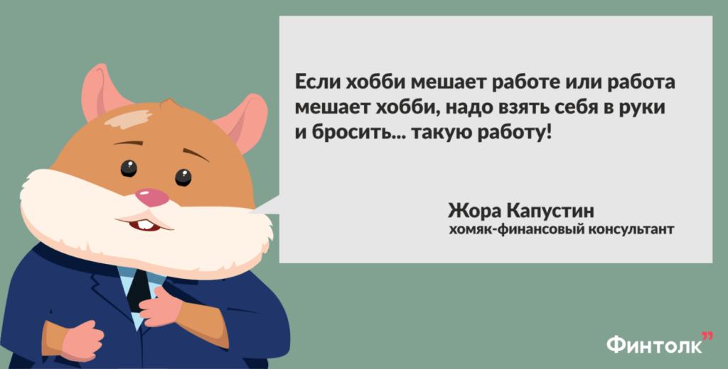 хомяк Жора Капустин финансовый консультант
