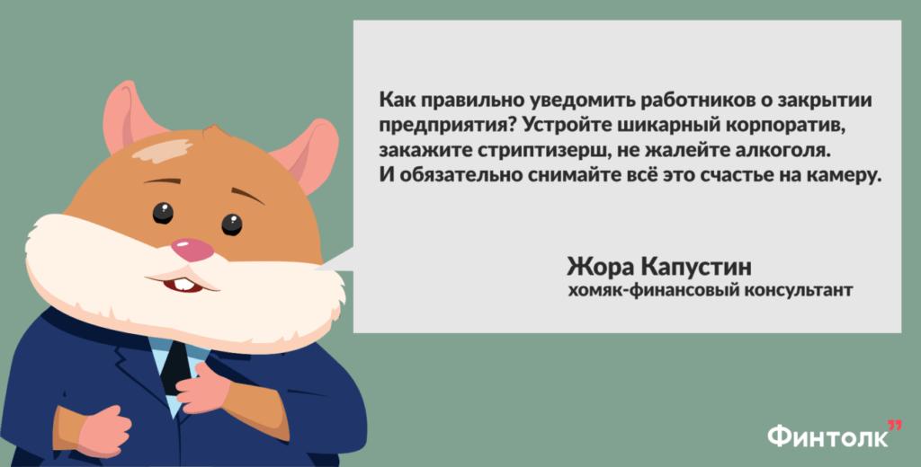 Жора Капустин хомяк финансовый консультант