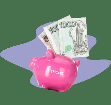 копилка деньги пенсия