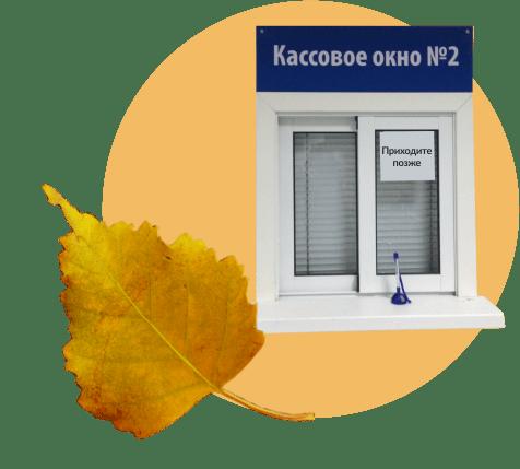 лист, кассовое окно