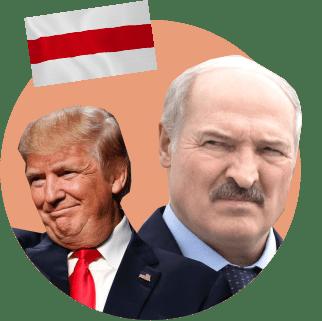 Лукашенко Трамп