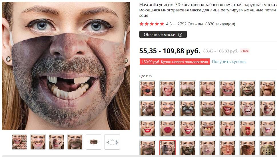 Необычная маска с Алиэкспресс