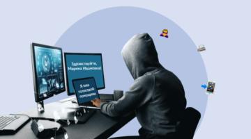 мошенник, компьютер, автоответчик