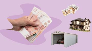 деньги, гараж, дом, квартира, налоги