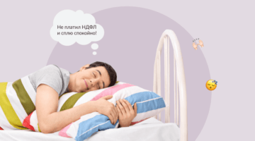 мужчина сон НДФЛ кровать