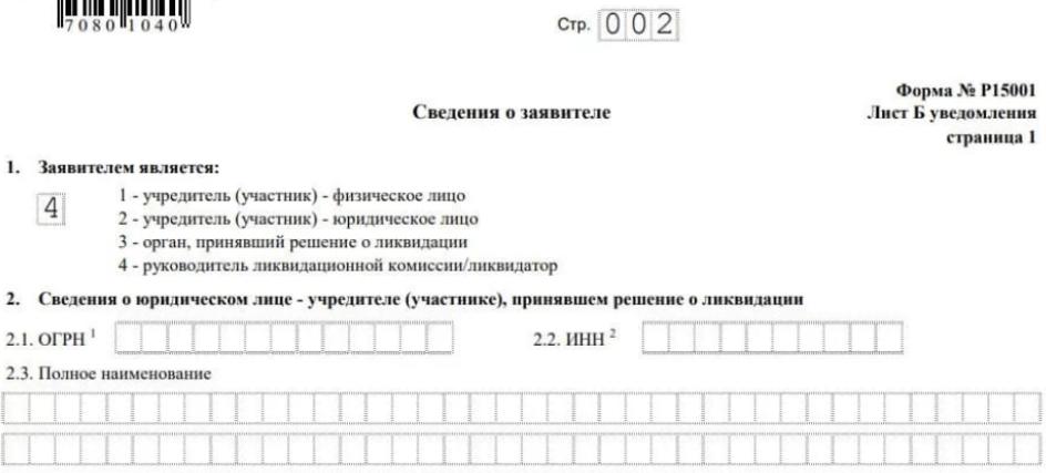скрин формы N Р15001