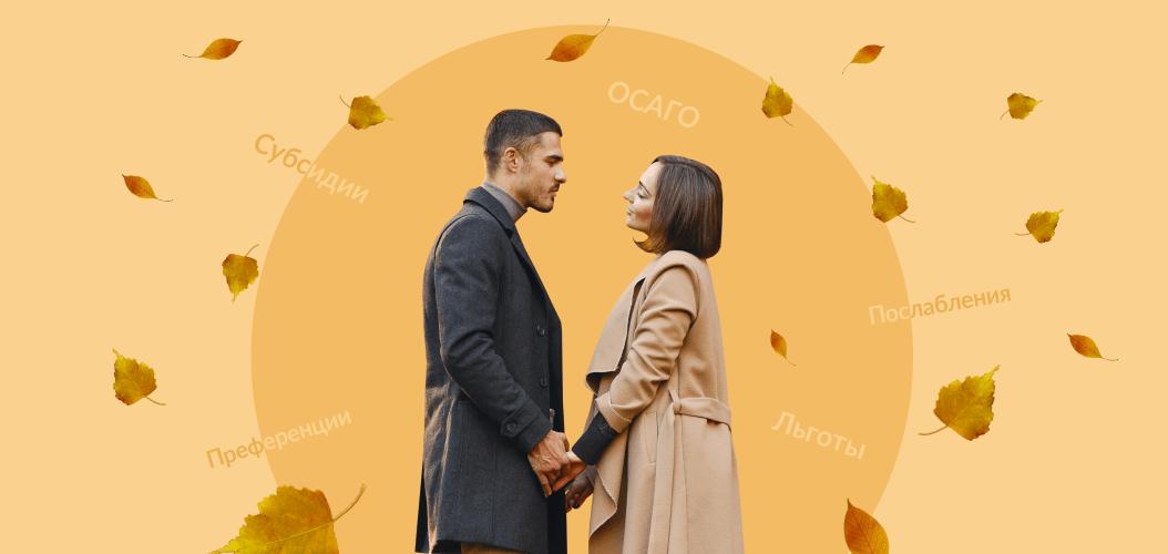 осень, субсидии, ОСАГО, льготы, листопад