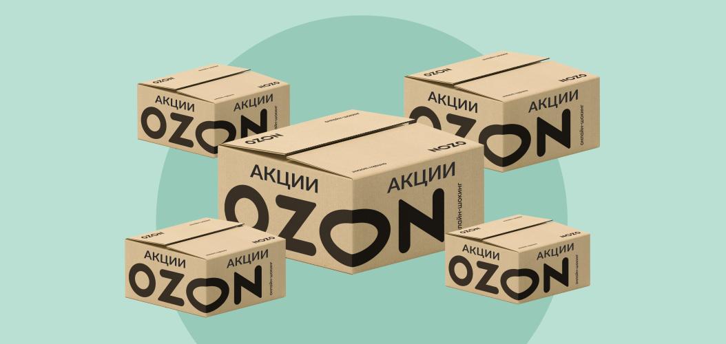 ozon коробка акции