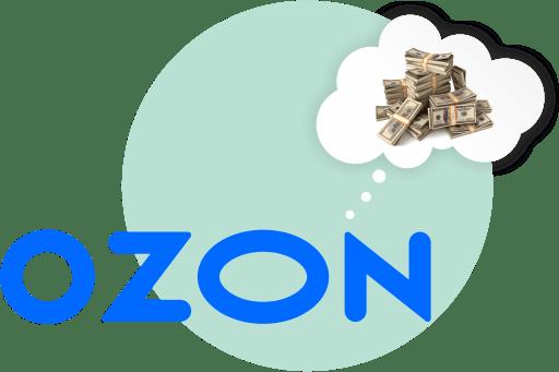 Ozon деньги
