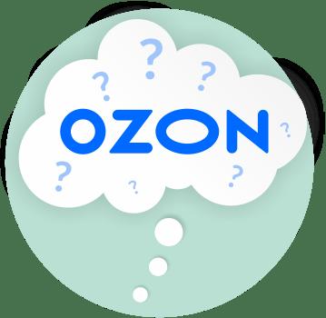 OZON вопросы