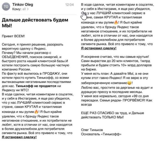 Письмо Олег Тинькова про ЯНдекс