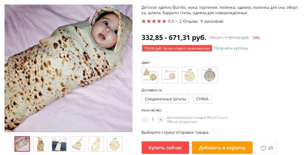 Одеяло-лаваш с Алиэкспресс