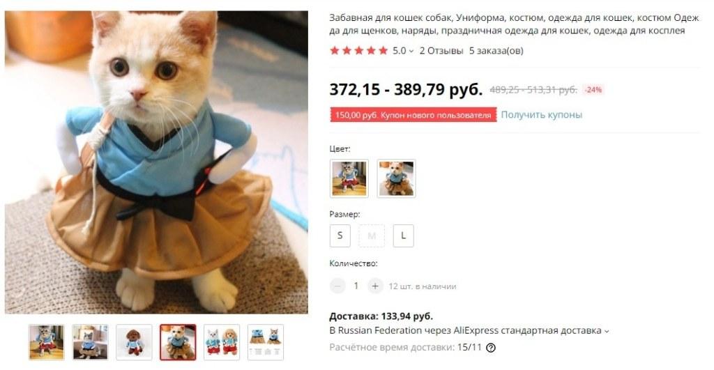 Костюм для кошки с Алиэкспресс