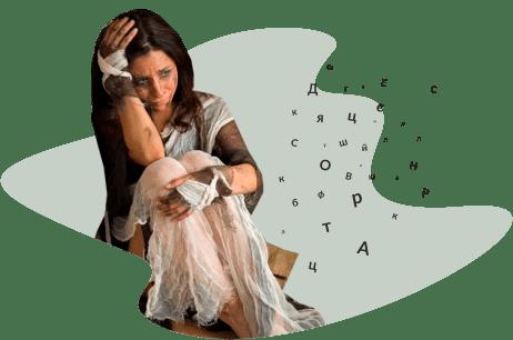 девушка рабыня, буквы