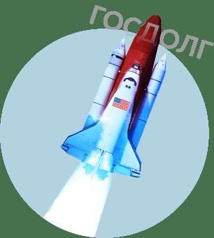 госдолг ракета