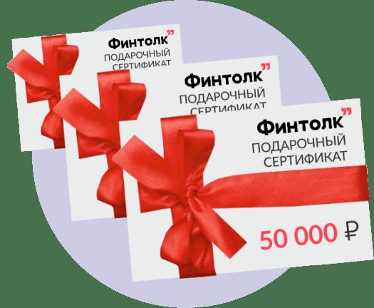 подарочный сертификат, финтолк
