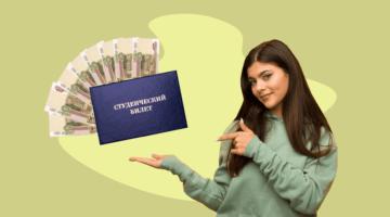 студент студенческий билет деньги