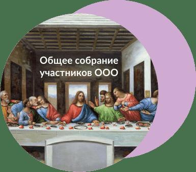 тайная вечеря собрание