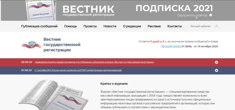 сайт Вестник
