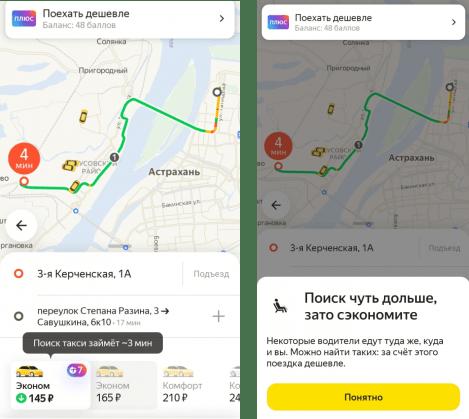 яндекс такси скриншот